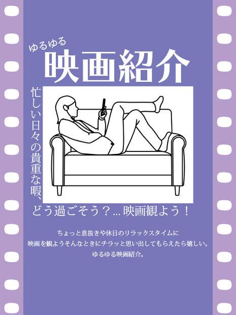 ゆるゆる映画紹介