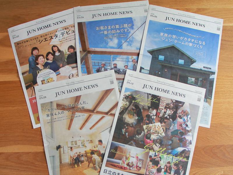 ジュン・ホーム・ニュース