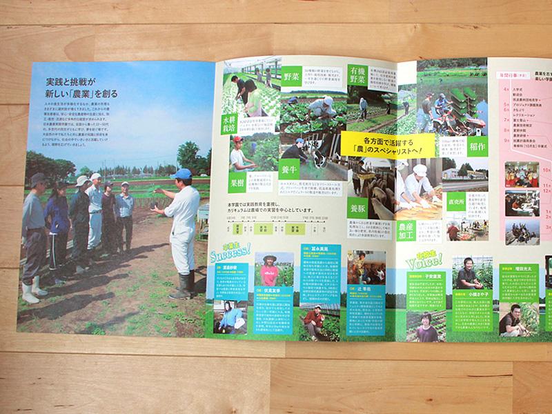 日本農業実践学園 | パンフレット中面