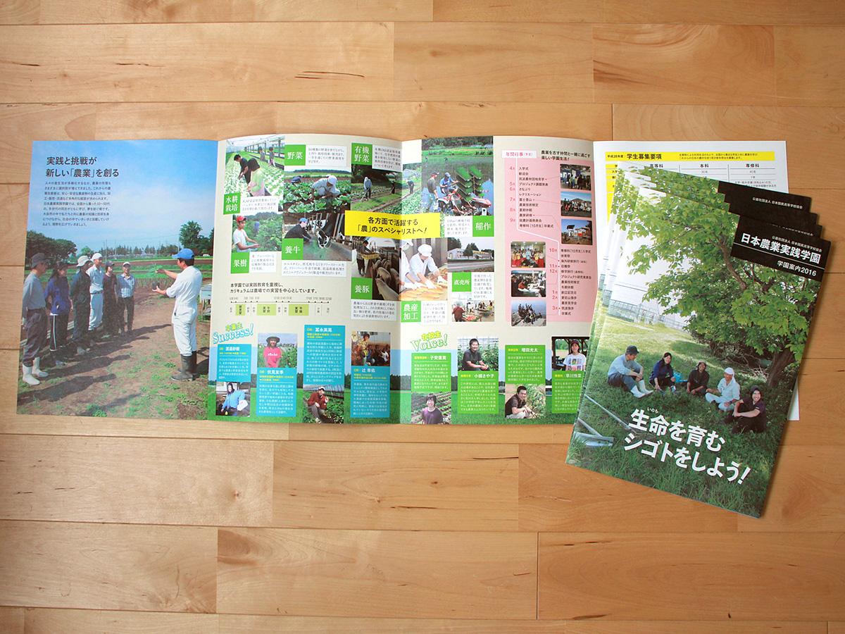 日本農業実践学園 | パンフレット