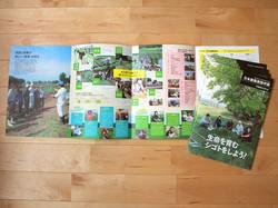 日本農業実践学園   パンフレット