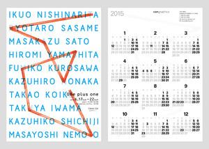 デザイナーの仕事展「Transmute 5」 6/17(火)~22(日)