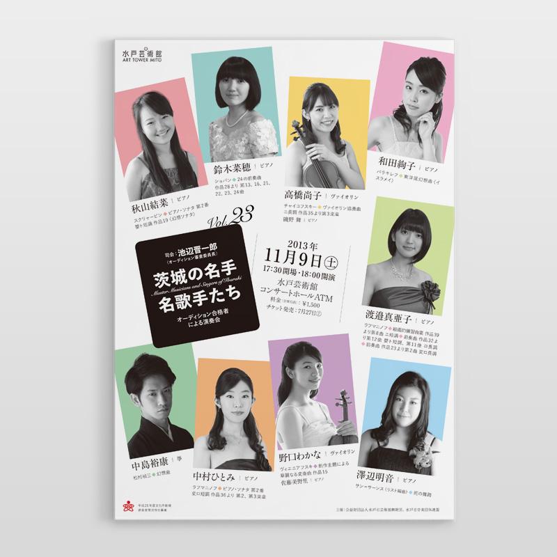 茨城の名手・名歌手たち2013