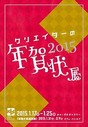クリエイターのうちわ展2015