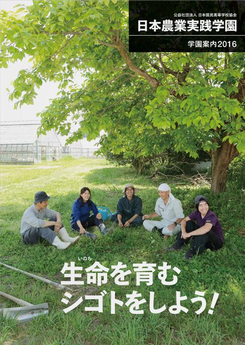 日本農業実践学園 | 2015学生募集パンフレット