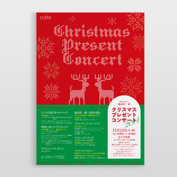 Xmas Present concert 2014フライヤー
