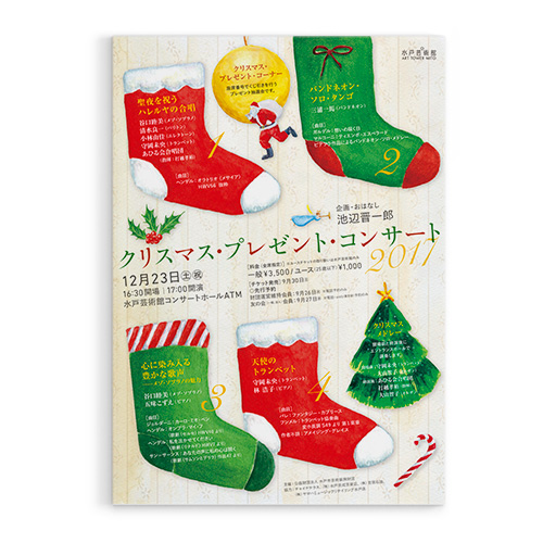 クリスマス・プレゼント・コンサート 2018