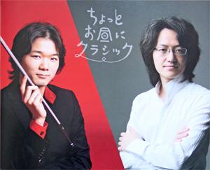 ちょっとお昼にクラシック | 佐藤俊介&鈴木優人