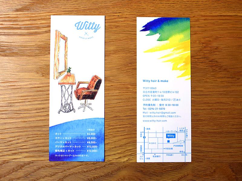 日立市・witty | ショップカード