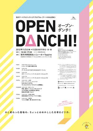 work | OPEN DANCHI! ポスター・フライヤー