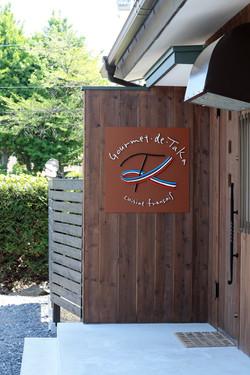 グルメ・ド・タカ   入口看板