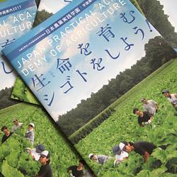 日本農業実践学園 | 学校案内