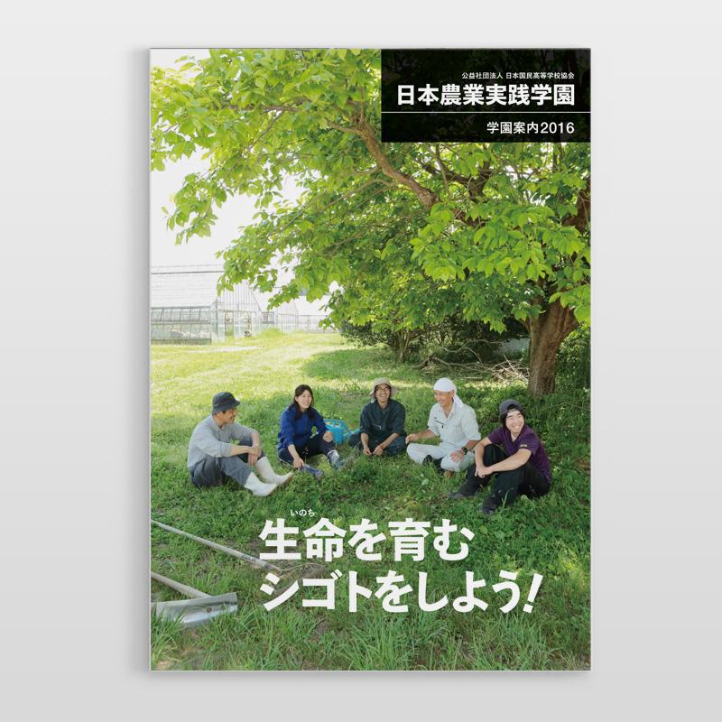 日本農業実践学園 | パンフレット表紙