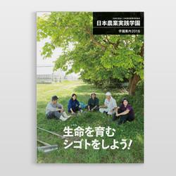 日本農業実践学園   パンフレット表紙