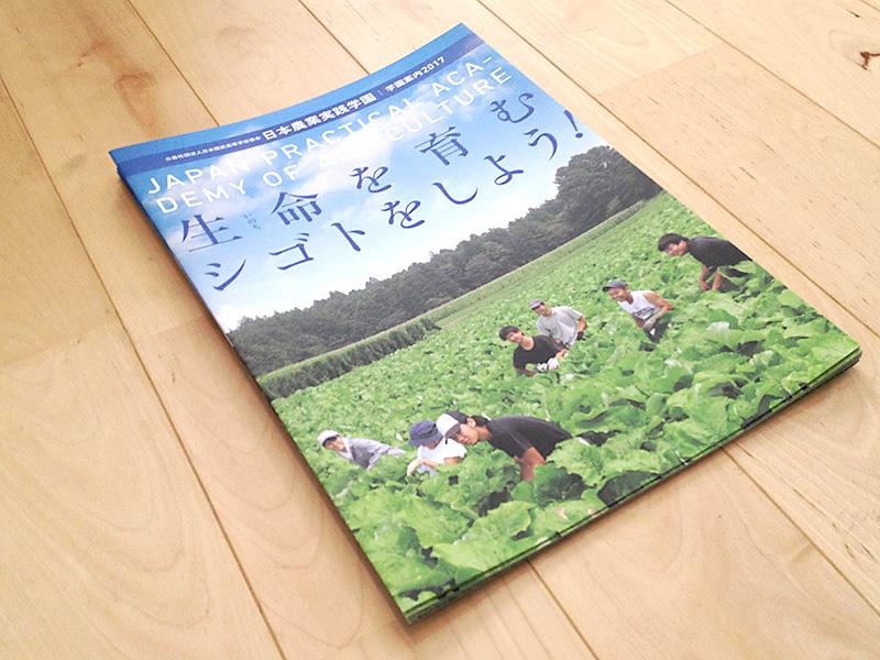日本農業実践学園 学校案内