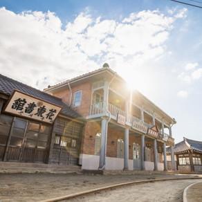 [Korea] เปิดแล้ว ! มิสเตอร์ ซันชายน์ สถานที่ถ่ายทำหลักของละครยอดนิยม