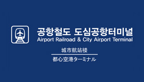 การเดินทางจากโซลไปสนามบินอินชอน : From Seoul to Incheon Airport