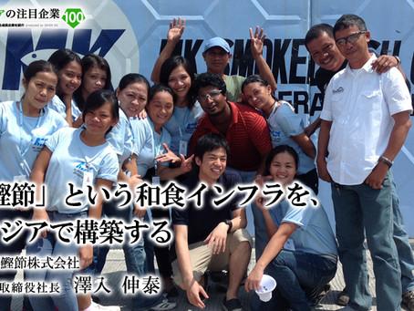 丸啓鰹節株式会社が「アジアの注目企業100」に掲載されました。~Interview with Asia Rasing Companies -Marukei Kathuobishi Inc.