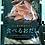 Thumbnail: ปลาโออบซอส-Taberu Odashi