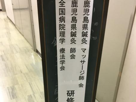鍼灸師会学術研習会