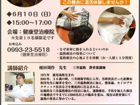 温熱療法無料体験会を開催します
