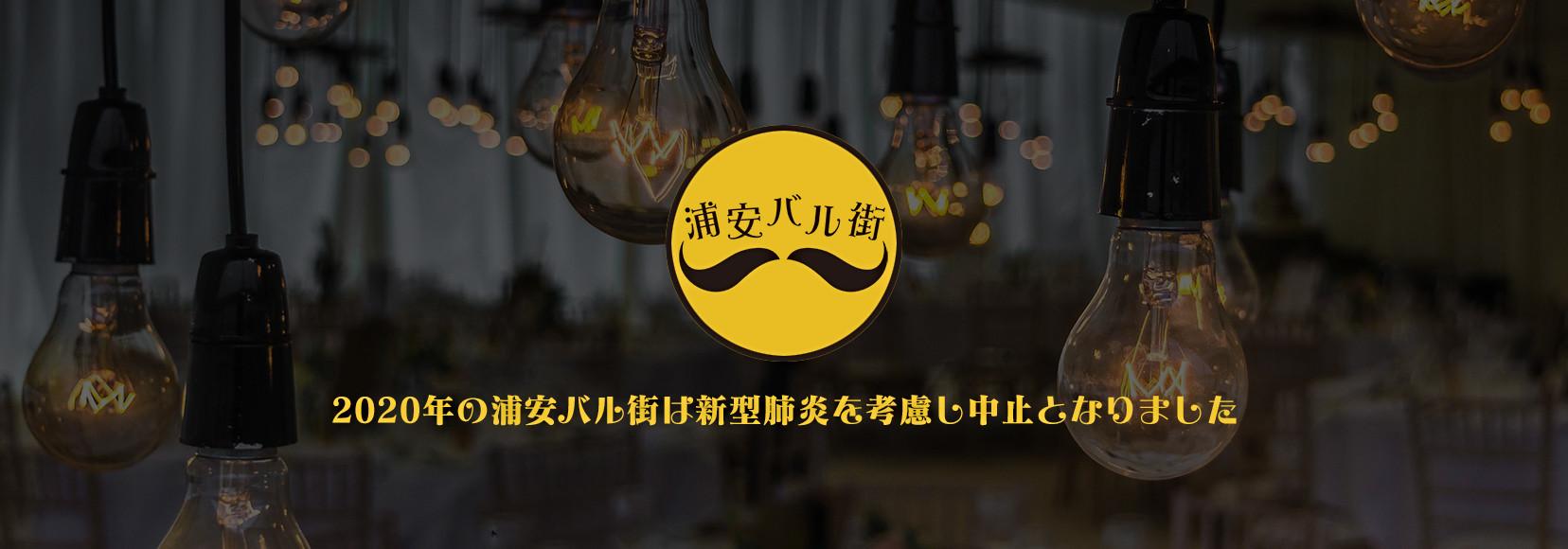 urayasu_web_head_img_2020.jpg