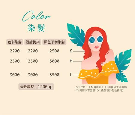 美髮網站_染_工作區域 1.png