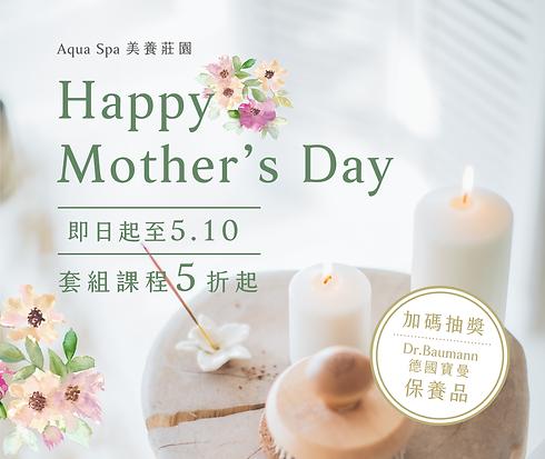 母親節網站-01.png
