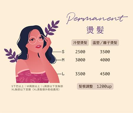 美髮網站_燙_工作區域 1.png