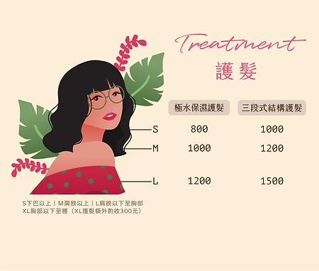 美髮網站_護_工作區域 1.png