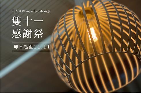 三方莊園_2021雙十一_網站.png
