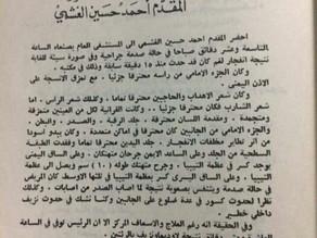 التقرير الطبي لمقتل أحمد الغشمي