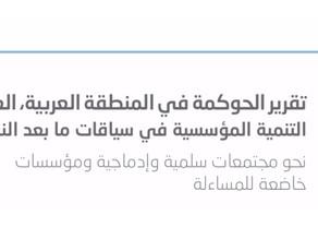 إلسكوا تقدم حلولا لليمن وليبيا في تقريرها الثالث عن الحوكمة