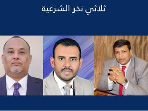 أخطر ثلاثة في تنظيم الإخوان على مستقبل اليمن