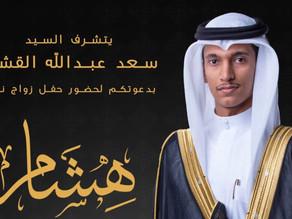 تهانينا للسيد هشام القشار بمناسبة زفافه الميمون في البحرين