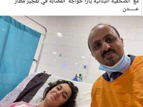 الإرياني مع جريحة لبنانية من جرحى مطار عدن