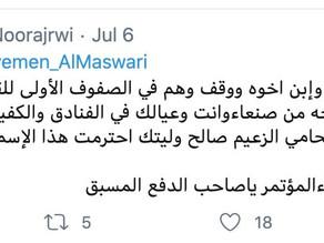 نورا الجروي تهاجم محامي الزعيم