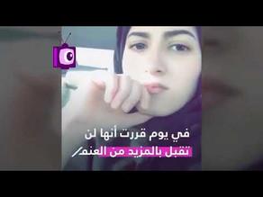 حياة الريامي يمنية في قطر ترفض العودة إلى بلادها خوفا من أهلها