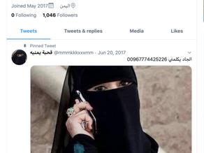 دعارة يمنية على تويتر