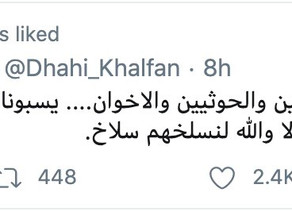 ضاحي خلفان ممنوع من الرد على القطريين والإخوان والحوثيين بأمر الحكومة
