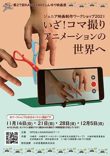 JrWS2021_chirashi_omote (1).jpg