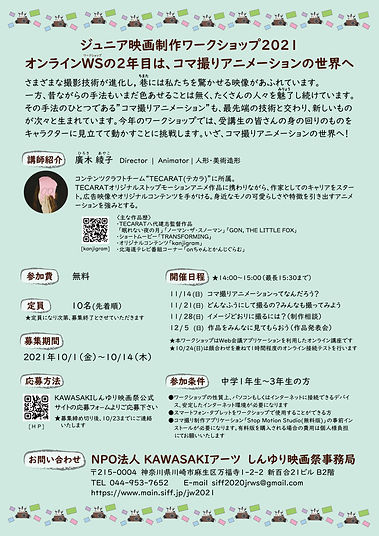 JrWS2021_chirashi_ura (1).jpg