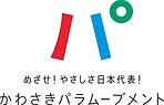 「パ」ロゴ.png