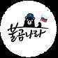 0518_불곰나라_로고(국기)_원형BI_b1.png
