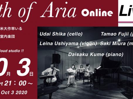 """音楽で旅する室内楽団 Birth of Aria """"Online"""" Live!"""