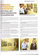 2018 Русская галерея 21 век стр.7.jpg