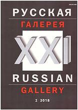 2018 Русская галерея 21 век.jpg
