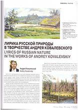 2018 Русская галерея 21 век стр.41.jpg