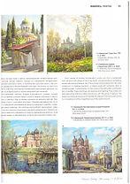 2018 Русская галерея 21 век стр.43.jpg