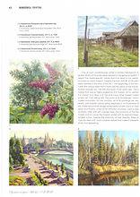 2018 Русская галерея 21 век стр.42.jpg
